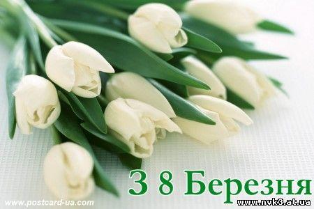 Привітання до свята 8 березня